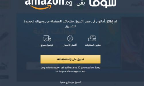 Amazon Egypt launched to replace Souq.com
